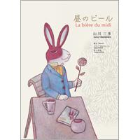 『昼のビール』 山川三多詩集