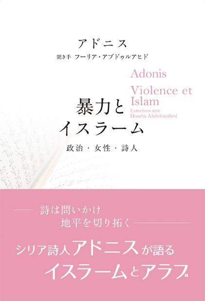 『暴力とイスラーム 政治・女性・詩人』