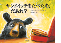 『サンドイッチをたべたの、だあれ?』