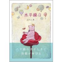 『水平線』 山川三多詩集