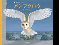 鳥の一年シリーズ『メンフクロウ』